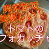 暑い日に爽やかで美味しいトマトフォカッチャ作りました!