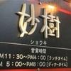 ◯ 旅・グルメ(神戸三宮)