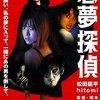 「悪夢探偵」 (2006年)