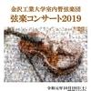 2019年10月19日 第52回工大祭『弦楽コンサート』