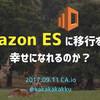 CA.io で「Amazon ES 移行」をテーマに LT してきた