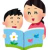 【3歳】絵本の読み聞かせがやっと軌道にのった