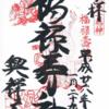 興禅寺(港北区高田町1799)