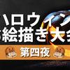 【Twitter企画】ハロウィンお絵描き大会:第四夜