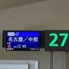 【楽天トラベル・楽パック利用】JALグループ・日本トランスオーシャン航空(JTA)NU42便 沖縄/那覇~名古屋/中部・セントレア 当日アップグレードでのクラスJ搭乗記。アップグレード方法もご紹介。