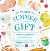 量販店の夏ギフトカタログ「地方スーパー編 ③ ヤオコー」(2017/6/5)