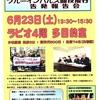 6月23日 ブルーインパルス曲技飛行告発報告会