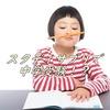 スタディサプリで中学受験は突破できる!?塾講師が本音で分析!!