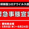 愛知県に緊急事態宣言か?