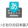 スマホ文字入力アプリ『Google日本語入力』で外せない最適設定4つ!