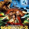 未知なる世界へ冒険に出かけよう!!映画「センタ-・オブ・ジ・ア-ス」