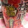 蒙古タンメン中本 極豚ラーメン