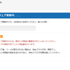 「IPoE対応ルータのファームウェア バージョンアップ」 が投稿されました