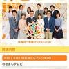 『ほん怖』稲垣吾郎特別インタビュー