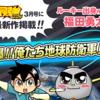 ルーキー出身作家の「宇宙人とのコメディGAG」が最強ジャンプ3月号に登場!