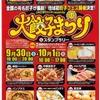 愛知県豊川市で地域初の餃子フェス「大餃子まつり」が9月30日、10月1日初開催