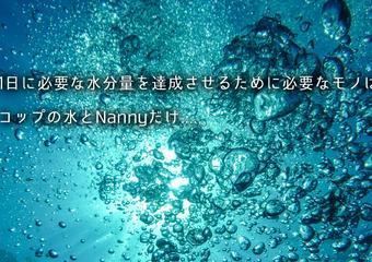 体の水分補給をサポートしてくれるアプリ『植物ナニー』を使ってみた!