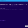 Creators Update へのアップデート時にエラー 0x8007002C – 0x4001E