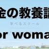 ファイナンシャルアカデミーの「お金の教養講座for woman」受講した感想
