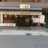 本町 サル食堂