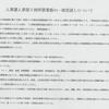 昭和の航空自衛隊の思い出(412)    空幕人事第2班長職の総括(2)人事第2班業務の見直しと充員計画の作成