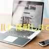 ITILファンデーションを1.5カ月の勉強期間で受けてみる!!