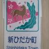 新ひだか町 ― 昆布と桜と馬、馬、馬 ―