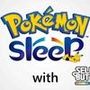 【iOS/Android】ポケモンが新作アプリ『Pokémon Sleep』を発表!リリースは2020年を予定!朝起きることが楽しみになるらしい…?そのコンセプトとは!?