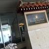 沖縄旅行(1)~泊まったホテルは恩納村 リザン シーパークホテル 谷茶ベイ①~