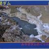 惣の関ダム(ダムカードのみ)