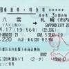 スーパー北斗21号 乗車券・特急券