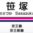 ぽっちゃり笹塚探索記