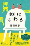 対象的なふたりが椅子を作る話(虹にすわる 瀧羽 麻子)