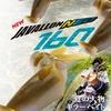 【イマカツ】夏の大物キラーベイト「ジャバロンネオ160」発売開始!