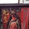 大河ドラマ「真田丸」の九度山へ秋を探しに