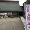 多摩の博物館巡り (2)