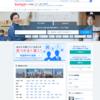 Yahoo!しごと検索に無料で求人掲載する方法