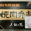 東京駅で叙々苑弁当を買って新幹線で食べるの巻。