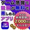 【20歳以上限定】mixi運営の競輪アプリが神!新規無料登録で2000円分&本人確認完了で最高50000円分のかけ金ゲット!