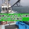 糸島の漁師さん30名の連携プレー!年に一度の定置網漁の設置現場を取材