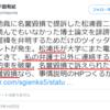 【1】武蔵大学・千田有紀教授の松浦晋二郎に対する名誉毀損(千田教授2017年1月8日付、5月6日付ツイッター発言)