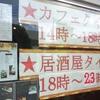 軽食場「koba」で「カツ丼」 500円