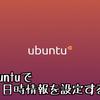 Ubuntuで日時情報を設定する