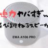 コスパ最強!迫力がありすぎて飛び跳ねるBluetooth スピーカー EWA A106 PRO!2千円以内で買えて超オススメ!