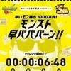 【モンスト】優勝賞金1000万チャレンジ再び(第2弾)