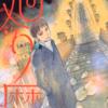 「廻り暦」、「  恋人は俺サマ宇宙人!? ~たくさん喘がせてあげる☆」TL漫画