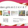 goldengirlsはどこにいる?