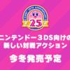 新作カービィ発表!「カービィハンターズZ」「カービィのすいこみ大作戦」他 #NintendoDirectJP