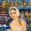 キエフクラシックバレエ夢の3大バレエ