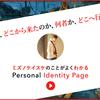 「本当の自分」を表現したウェブページでアイデンティティの一致を実現する